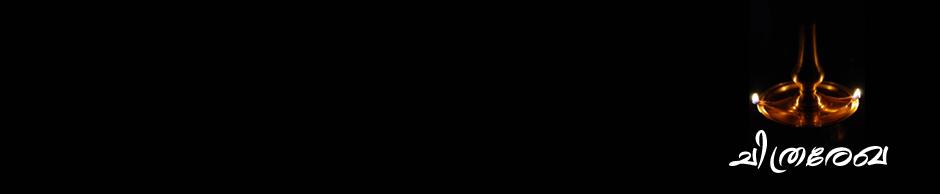 ചിത്രരേഖ