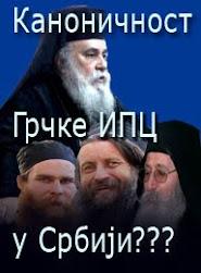 Став Српске ИПЦ