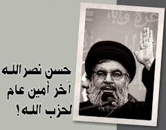 """إقرأ مقال حسن صبرا في """"الشراع"""": حسن نصر الله آخر أمين عام لحزب الله (22/ 5/ 2013)"""