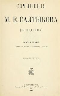 Сочиненiя М. Е. Салтыкова (Н. Щедрина).