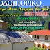 Οδοιπορικό στην Ιερά Μονή Στομίου Κόνιτσας, εκεί όπου μόνασε για 4 χρόνια ο Άγιος Παΐσιος (ΦΩΤΟΓΡΑΦΙΕΣ)
