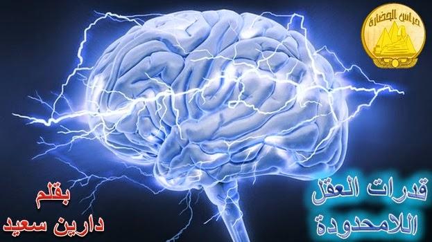 قدرات العقل اللامحدودة وكيف تخرجها للباحثة دارين سعيد