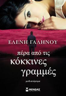 http://www.minoas.gr/book-4030.minoas