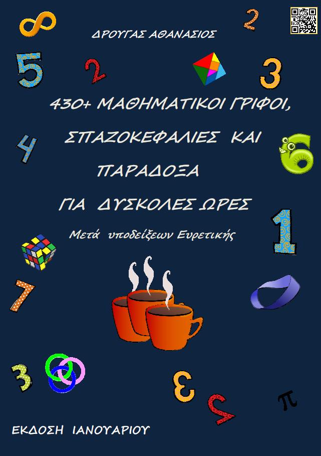 ΜΑΘΗΜΑΤΙΚΟΙ ΓΡΙΦΟΙ,ΠΑΡΑΔΟΞΑ ΚΑΙ ΣΠΑΖΟΚΕΦΑΛΙΕΣ