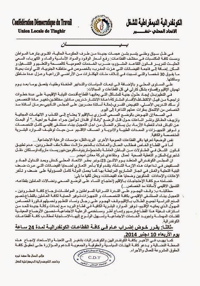 تنغير: الكونفيدرالية الديمقراطية للشغل بالإقليم تدعو الى إضراب عام في جميع القطاعات العامة والخاصة يوم الأربعاء 10 دجنبر 2014