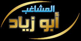 المشاغب ابوزياد