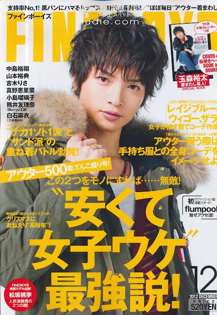 FINEBOYS (ファインボーイズ) December 2012年12月号 【表紙】 Yuta Tamamori 玉森裕太 (Kis-My-Ft2)