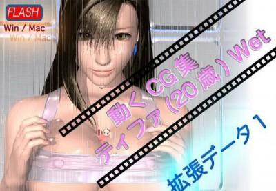 Genero : Hentai 3D. Formato : Avi. Calidad : HQ. FFVII Tifa Core 3D Vol.1