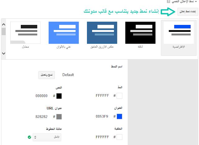 طريقة اختيار (انشاء) نمط ألوان وحدة اعلانية في جوجل ادسنس