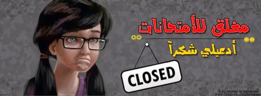 مغلق للأمتحانات أدعيلي شكراً