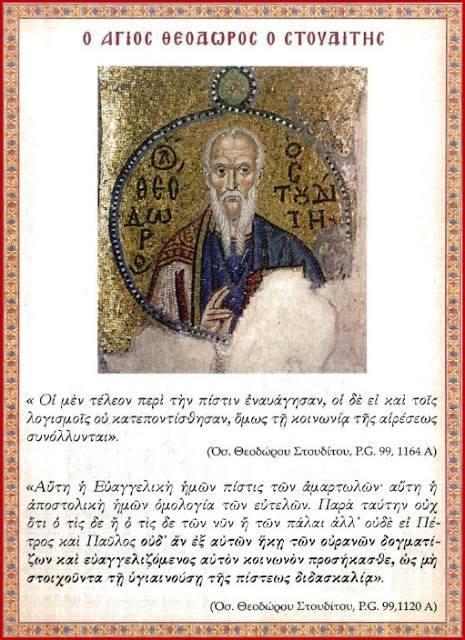 Ο Άγιος Θεόδωρος ο Στουδίτης