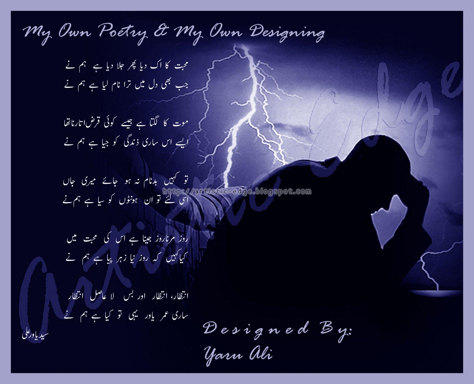New Bie Poetry: Urdu Poetry