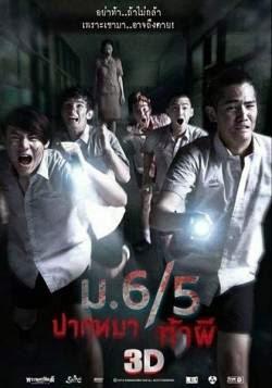 Phim Ngôi Trường Ma 3d