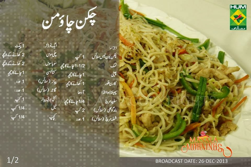 how to make chow mein in indian style