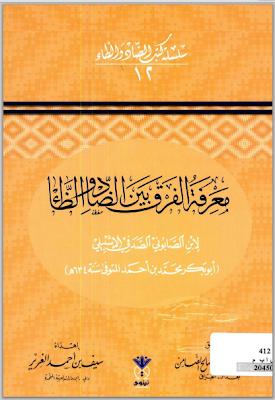 معرفة الفرق بين الضاد والظاء - ابن الصابوني الصدفي الإشبيلي pdf