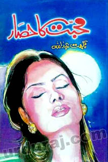 Mohabat Ka Hisar (Romantic Urdu Novels) By Nighat Abdullah complete in pdf