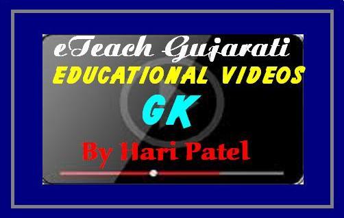 મારા શૈક્ષણિક વિડિયો