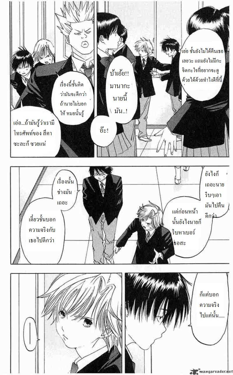 อ่านการ์ตูน Ichigo100 5 ภาพที่ 6