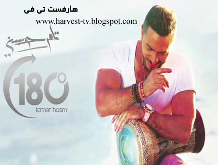 Da Ana Baba - Tamer Hosny 2014