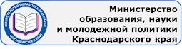 Министерство образования науки и молодежной политики Краснодарского края