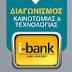 3ος Διαγωνισμός «i-bank Καινοτομία & Τεχνολογία»...