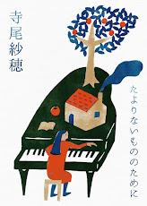 寺尾紗穂『たよりないもののために』発売記念ツアー