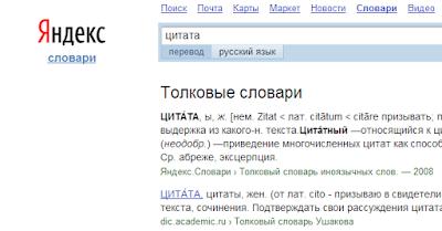 Поиск Яндекс.Словари