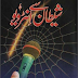 Shaitan Sy Interview urdu Book Read Online
