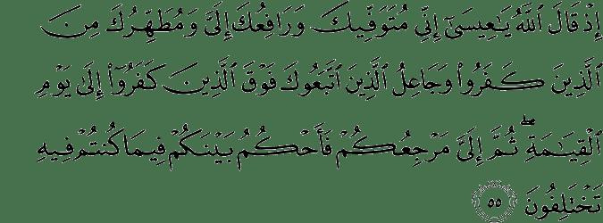 Surat Ali Imran Ayat 55