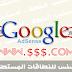 أدسنس للنطاقات المستضافة Adsense for domains