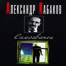 Самозванец. Александр Кабаков — Слушать аудиокнигу онлайн