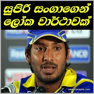 kumar-sangakkara-creates-world