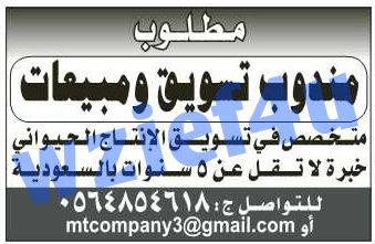وظائف جريدة الرياض الأربعاء 27-2-1434 | وظائف خالية بالصحف السعودية الاربعاء 27 صفر 1434