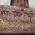 """El significado de YHVH es """"Yeshúa HaNetzarin VeMelej HaYehudim"""""""