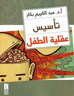 تأسيس عقلية الطفل - عبد الكريم بكار pdf