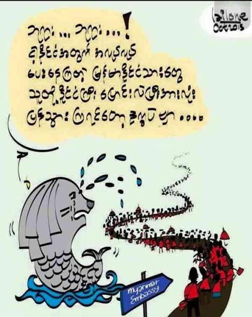 မုိက္ခဲစိန္ – စင္ကာပူက ျမန္မာေတြရဲ့ အႏိုင္မခံစိတ္ဓာတ္ အာဆီယံအားလုံးကို လႈပ္ႏိႈးလိုက္ျပီ