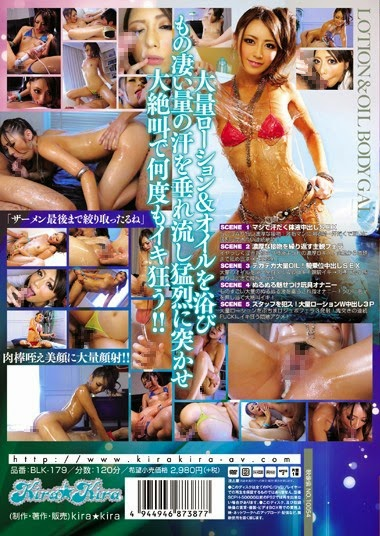 BLK-179 Sakurai Ayu Kira BLACK GAL LOTION & OIL BODY GAL