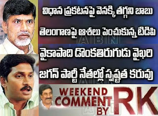 Weekend Comment by RK – All Party Meet – 28th Dec