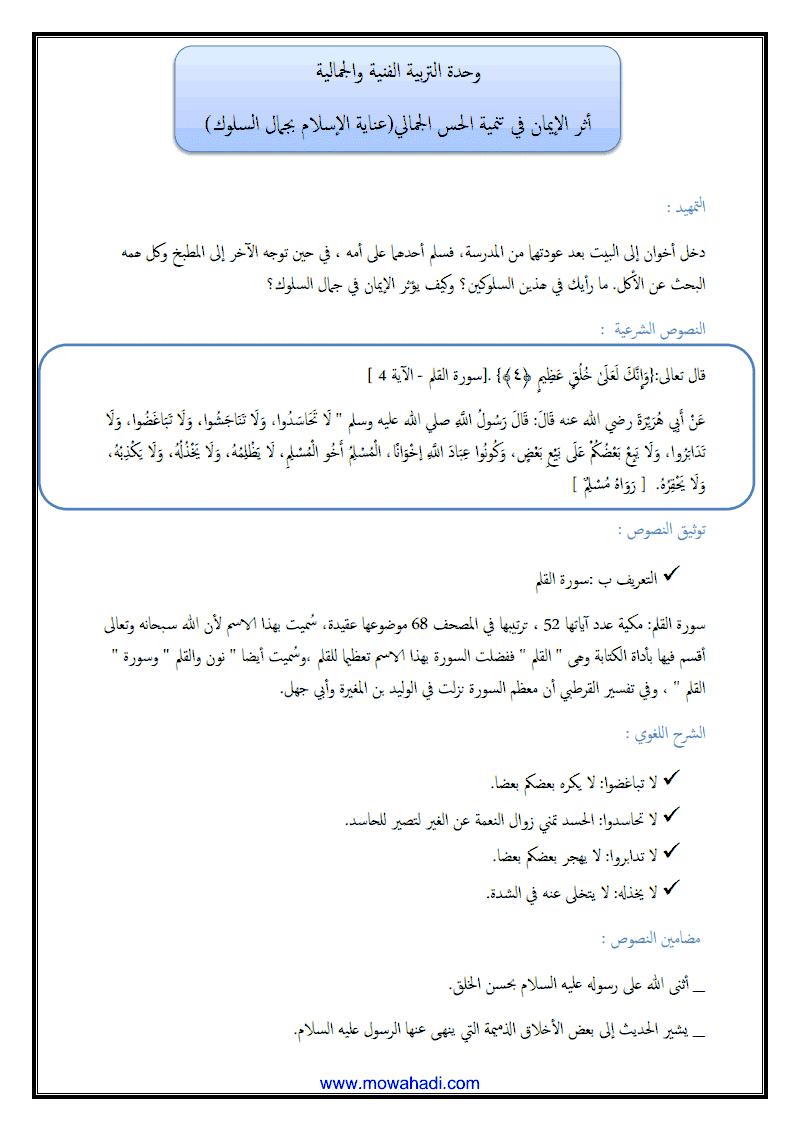 عناية الاسلام بجمال السلوك1