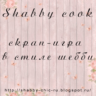 Shabby cook