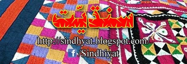 Sindhyat