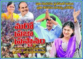 Download Maro Praja Prasthanam song 2012 | Sharmila padayathra song free download at mediafire,southmp3,atozmp3
