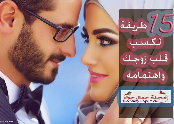 15 طريقة لكسب قلب زوجك واهتمامه - كيف أسعد زوجى - كيف أفهم زوجى - كيف تفوزين بقلب زوجك - كيف تفوز بقلب زوجى - كيف تفوز بقلب حبيبى - كيف تفوز بقلب الرجل - كيف أجعل زوجى يحبنى -كيف أجعل زوجى يهتم بى - كيف أجعل زوجى يعشقنى - كيف أجعل زوجى يحبنى بجنون - كيف أجعل زوجى يهتم بى - كيف أجعل زوجى يقدرنى - كيف أهتم بزوجى - طريقة جعل زوجك يحبنى - طريقة لجعل زوجى يموت فينى - طريقة لجعل زوجى يحبنى - طريقة لجعل زوجى يعشقنى - طرق لجعل زوجي يحبني بجنون - طرق لجعل زوجي يعشقنى - طرق تجعل زوجك يحبك -