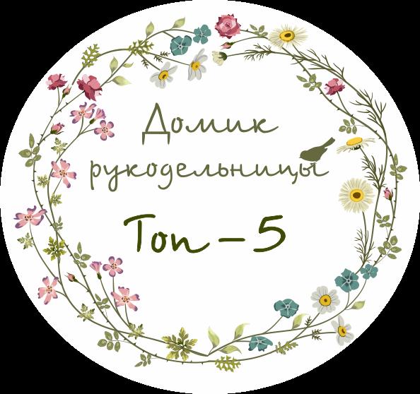 ТОП в блоге Домик рукодельницы