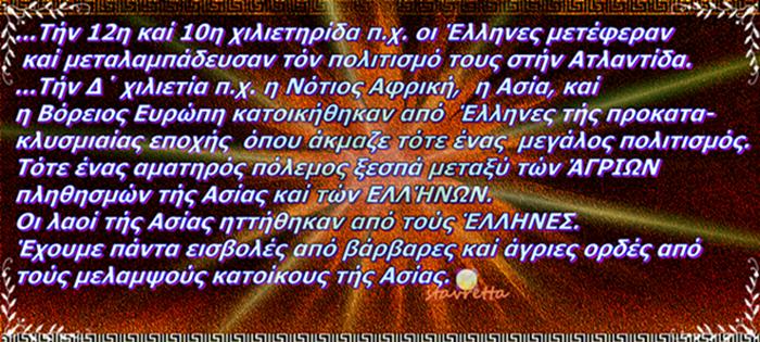 ΑΣΙΑΤΙΚΟΙ ΠΟΛΕΜΟΙ