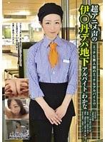 BCPV-031 超アニメ声の伊○丹デパ地下アルバイト わかな