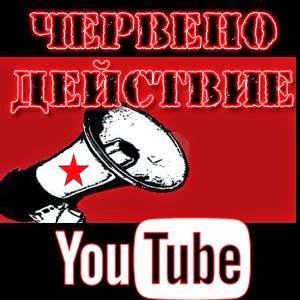 Червено Действие в YouTube