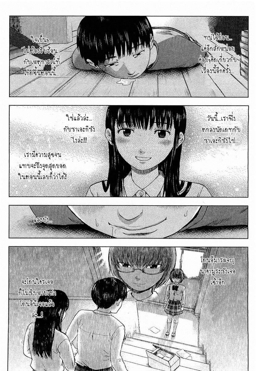 อ่านการ์ตูน Aku no Hana 06 ภาพที่ 3