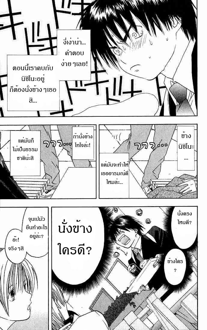 อ่านการ์ตูน Ichigo100 7 ภาพที่ 3