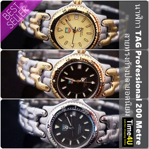 นาฬิกา TAG Professional 200 Metre สายทรงก้างปลายอดนิยม ฮิตสุดๆ 3แบบ
